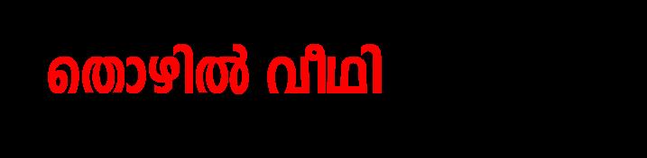 Thozhilveedhi Malayalam